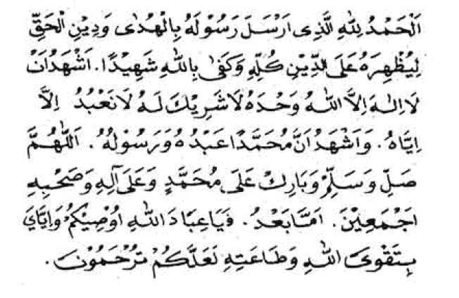 Khutbah Kedua Idul Adha Bahasa Arab Idul Adha P